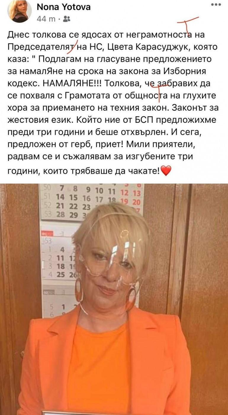 Нона Йотова - Фейсбук