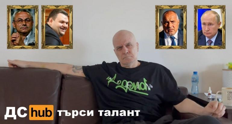 Фейсбук/Иван Калчев