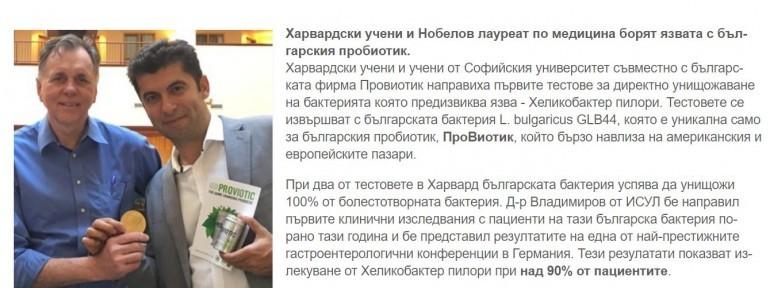 Кирил Петков позира с добавката си