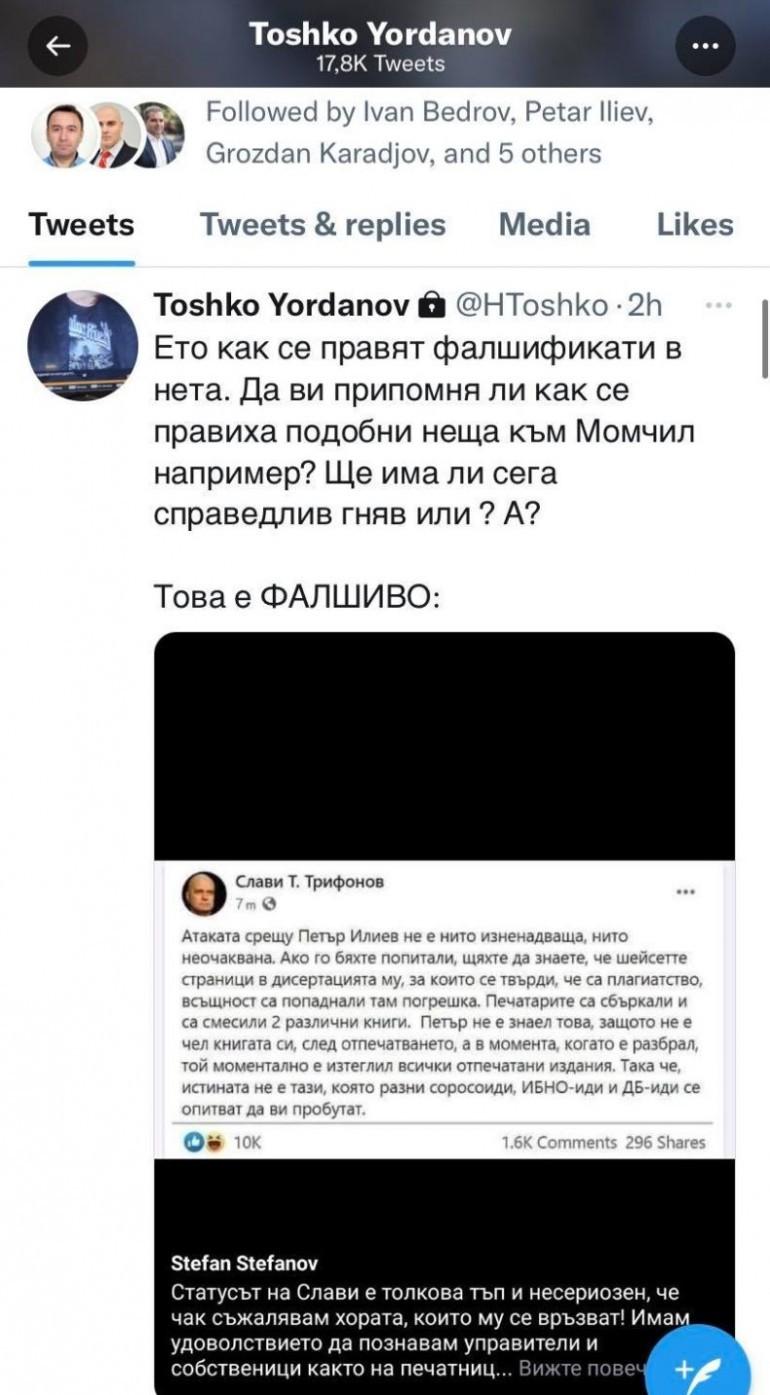 Постът на Тошко Йорданов