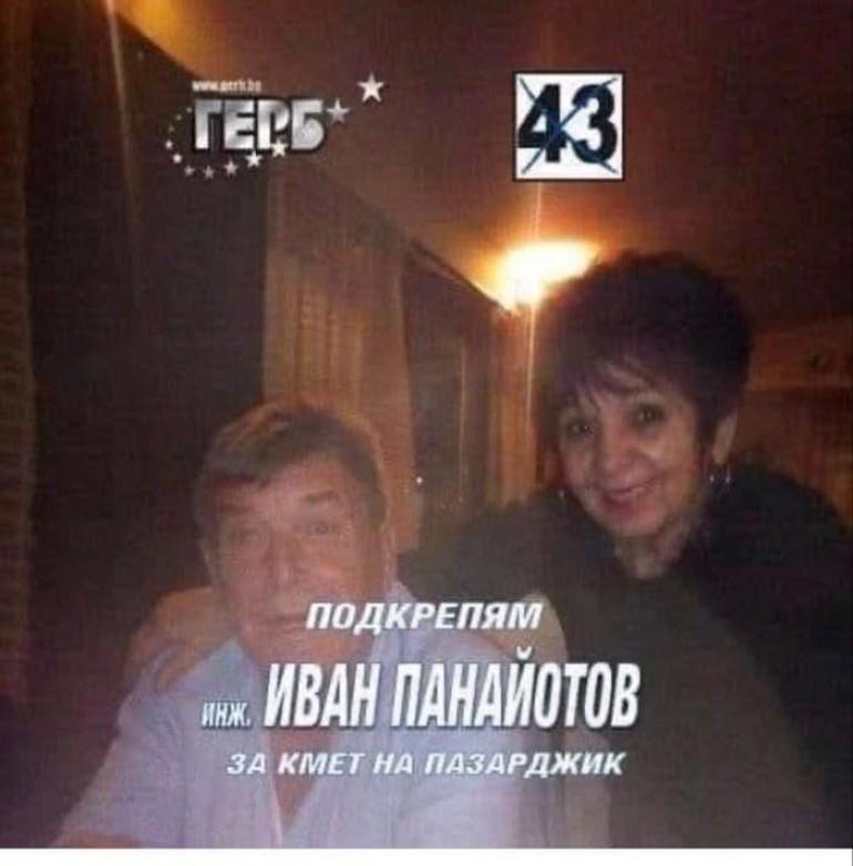 Пепи Генова от Пазарджик