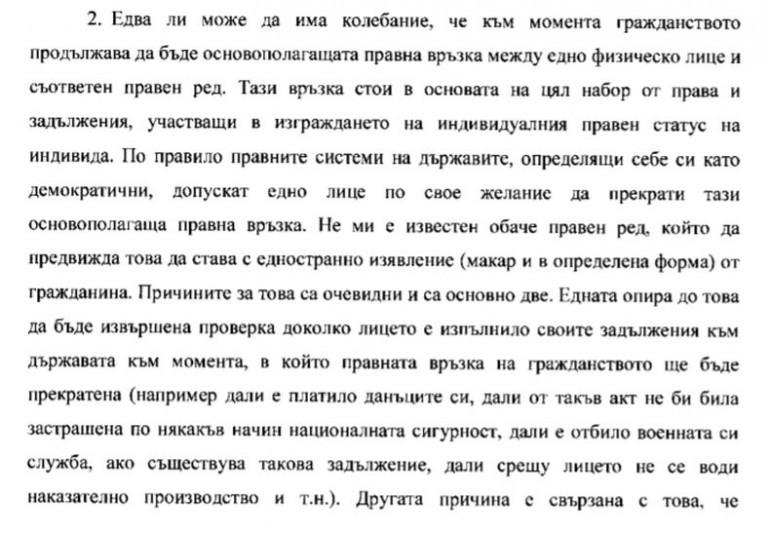 Становище на проф. д-р Даниел Вълчев