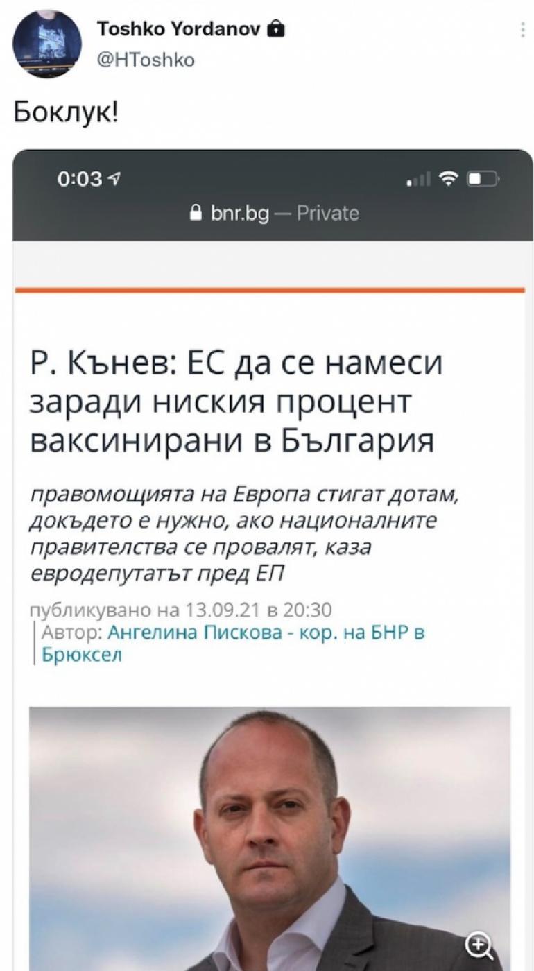 Публикацията на Тошко Йорданов