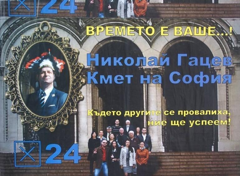 Предизборен плакат