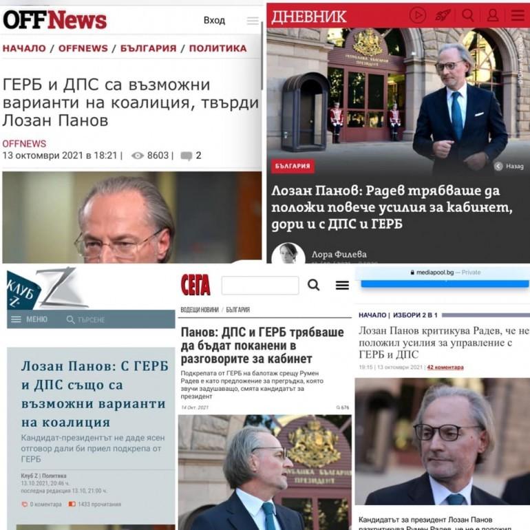 Това са медите, които според Атанасов не цитират правилно Панов