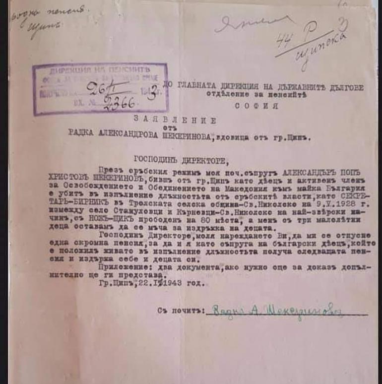 Писмото на Радка Шекеринова