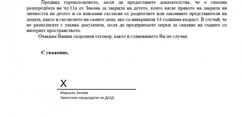 Подписаното писмо