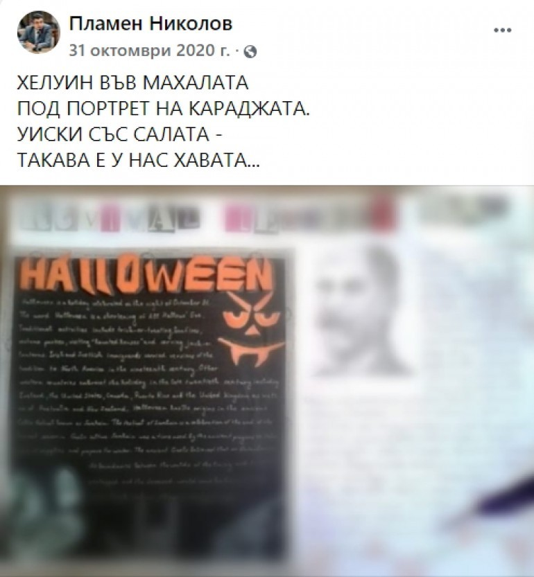Фейсбук/Пламен Николов